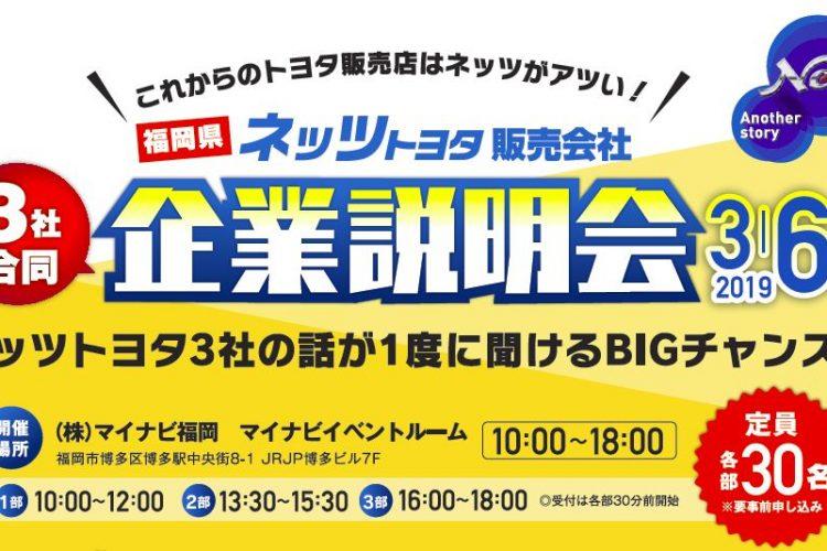 福岡県ネッツトヨタ販売会社3社合同企業説明会【参加者募集中!】