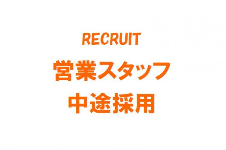【U-Car営業スタッフ】2店舗募集中!