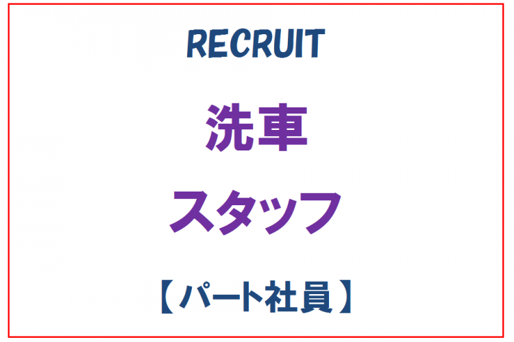 【洗車スタッフ】直方店・八幡本店 洗車パートスタッフ募集中です!